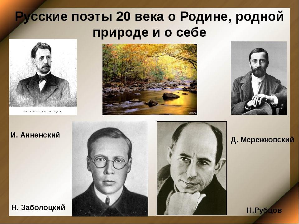 Русские поэты 20 века о Родине, родной природе и о себе И. Анненский Д. Мереж...