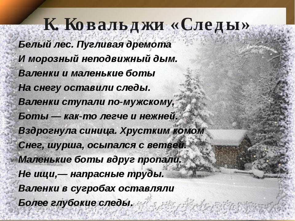 К. Ковальджи «Следы» Белый лес. Пугливая дремота И морозный неподвижный дым....