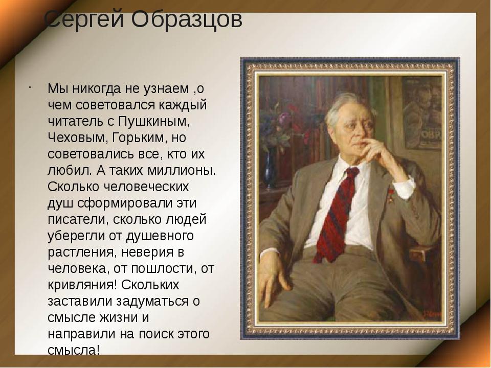 Сергей Образцов Мы никогда не узнаем ,о чем советовался каждый читатель с Пуш...