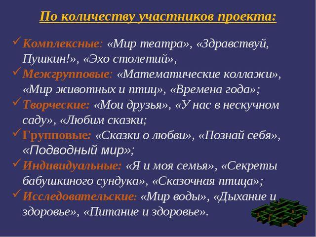 По количеству участников проекта: Комплексные: «Мир театра», «Здравствуй, Пуш...