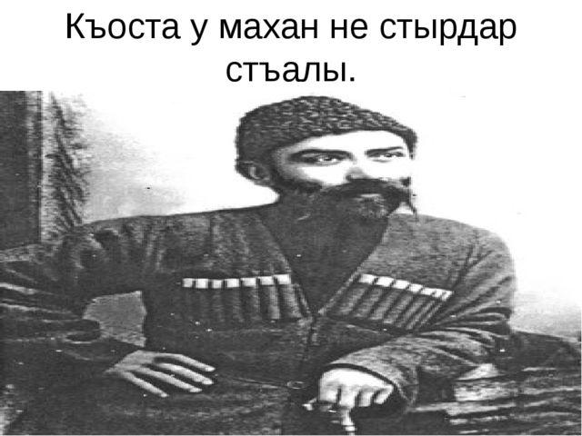 Къоста у махан не стырдар стъалы. 1859-1906 азы