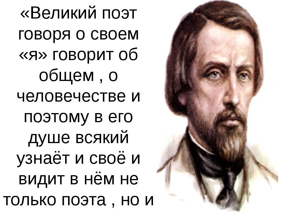 «Великий поэт говоря о своем «я» говорит об общем , о человечестве и поэтому...