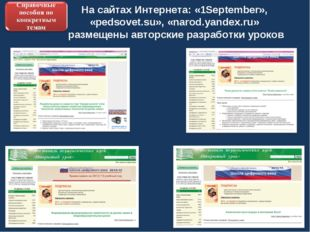 На сайтах Интернета: «1September», «pedsovet.su», «narod.yandex.ru» размещены