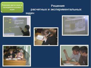 Решения расчетных и экспериментальных задач