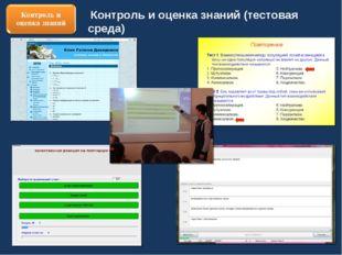 Контроль и оценка знаний (тестовая среда)