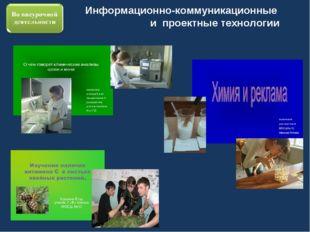 Информационно-коммуникационные  и проектные технологии