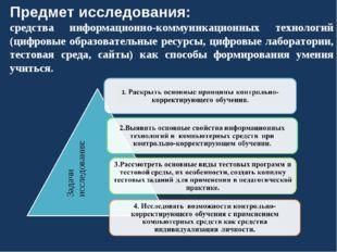 Предмет исследования: средства информационно-коммуникационных технологий (циф