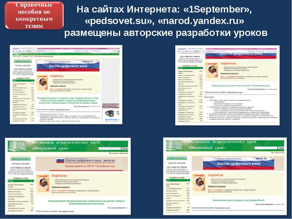 На сайтах Интернета: «1September», «pedsovet.su», «narod.yandex.ru» размещены...