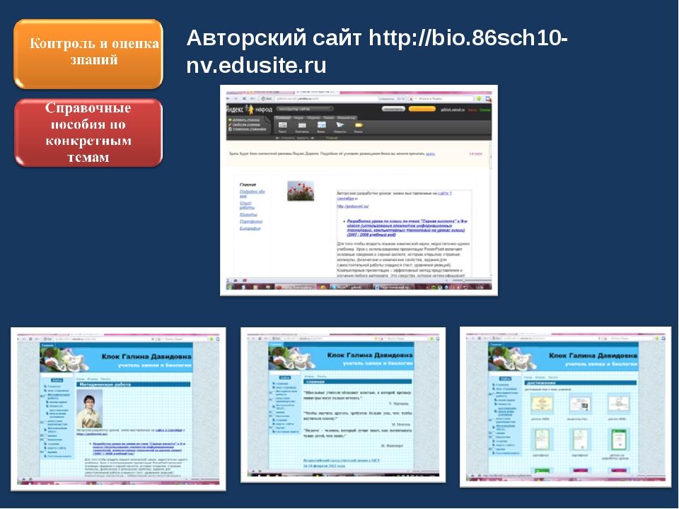Авторский сайт http://bio.86sch10-nv.edusite.ru