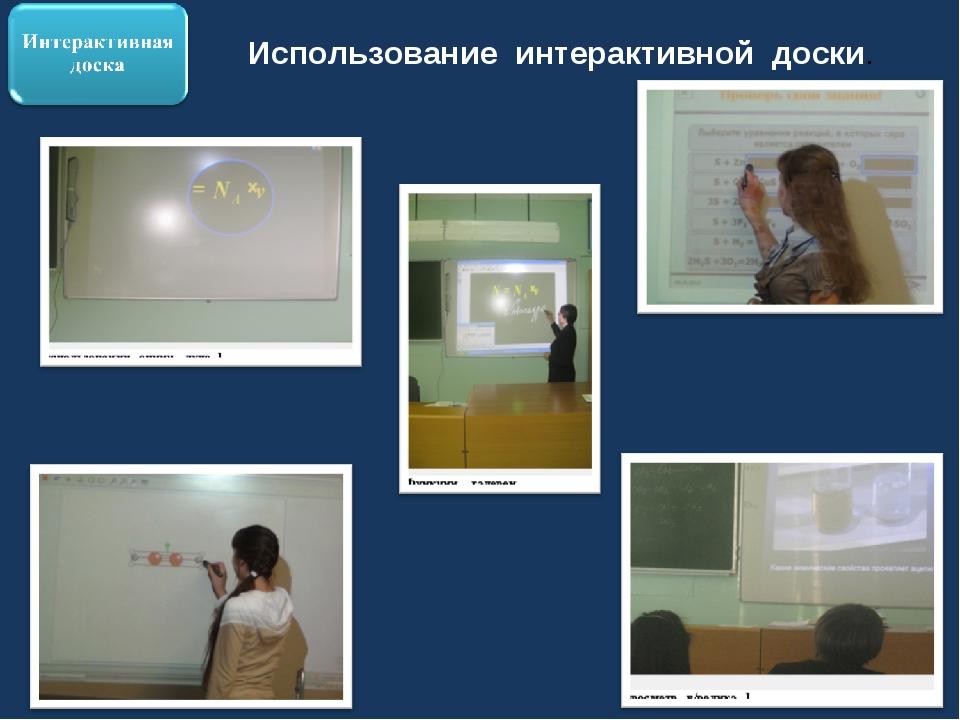 Использование интерактивной доски.
