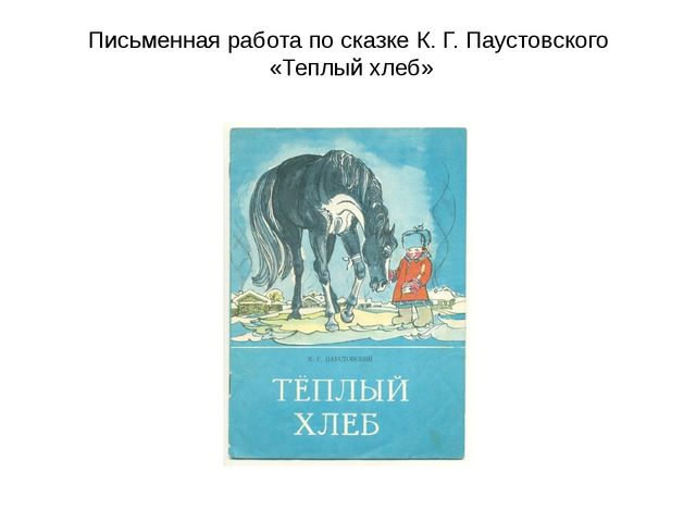 Письменная работа по сказке К. Г. Паустовского «Теплый хлеб»