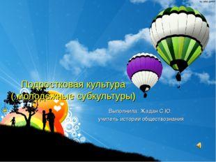 Подростковая культура ( молодежные субкультуры) Выполнила: Жадан С.Ю. учител