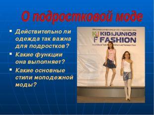 Действительно ли одежда так важна для подростков? Какие функции она выполняет
