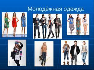 Молодёжная одежда