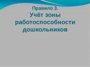 Правило 3. Учёт зоны работоспособности дошкольников