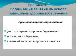 Правило 1. Организация занятия на основе принципов здоровьесбережения Правиль