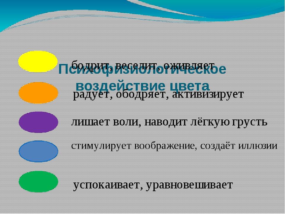 Психофизиологическое воздействие цвета бодрит, веселит, оживляет радует, обо...