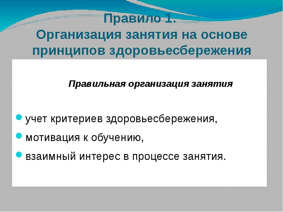 Правило 1. Организация занятия на основе принципов здоровьесбережения Правиль...