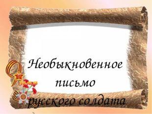Необыкновенное письмо русского солдата