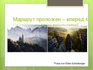 Маршрут проложен – вперед к настоящим приключениям! *Fotos von Kilian Schönbe