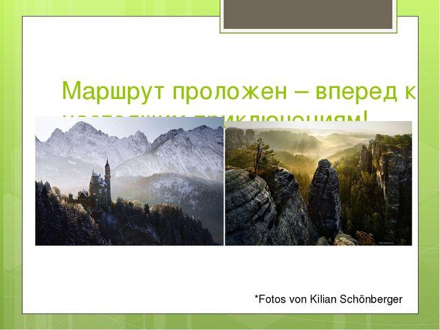 Маршрут проложен – вперед к настоящим приключениям! *Fotos von Kilian Schönbe...