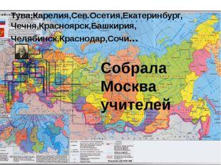 Тува,Карелия,Сев.Осетия,Екатеринбург, Чечня,Красноярск,Башкирия, Челябинск,К