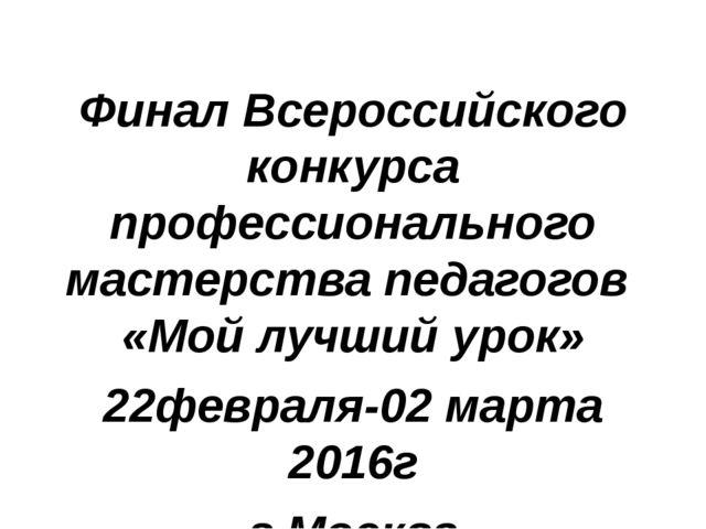 Финал Всероссийского конкурса профессионального мастерства педагогов «Мой луч...