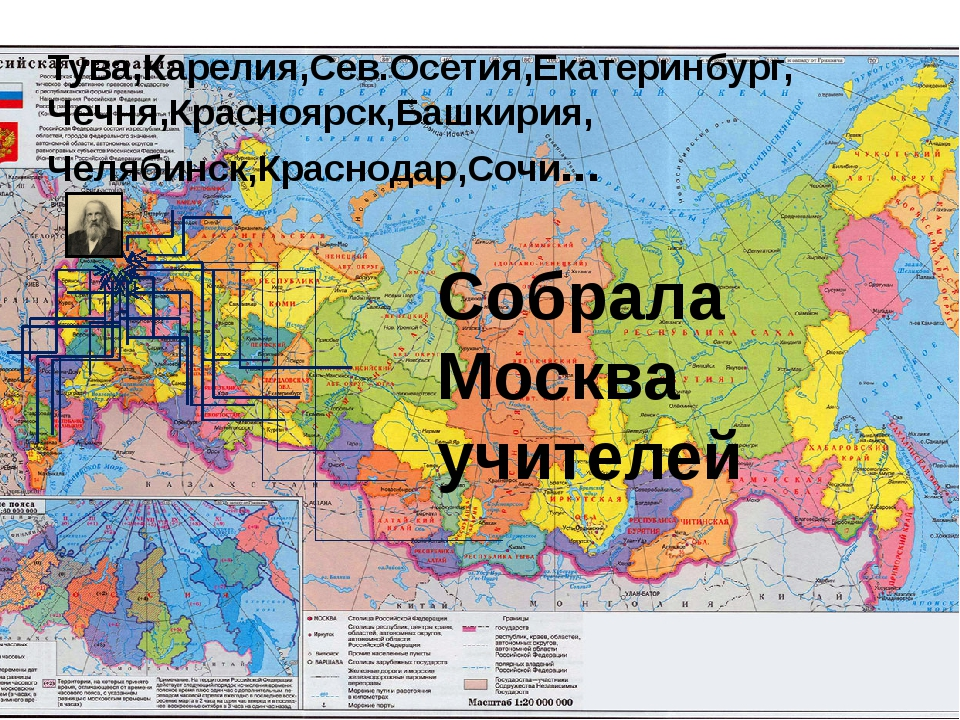 Тува,Карелия,Сев.Осетия,Екатеринбург, Чечня,Красноярск,Башкирия, Челябинск,К...