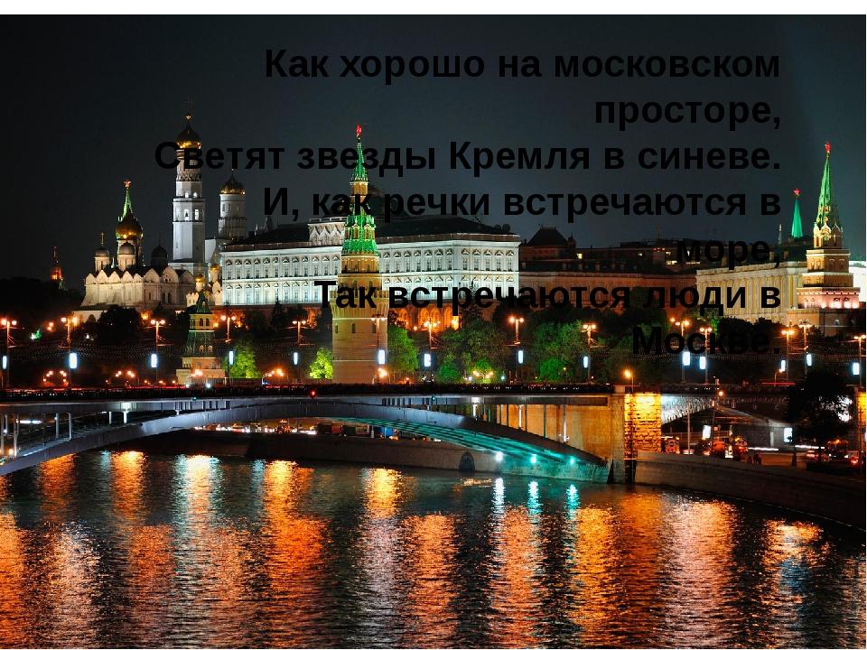 Как хорошо на московском просторе, Светят звезды Кремля в синеве. И, как речк...