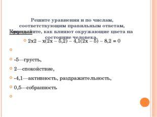 Решите уравнения и по числам, соответствующим правильным ответам, определите