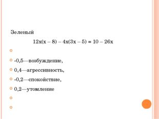 Зеленый 12х(х – 8) – 4х(3х – 5) = 10 – 26х -0,5—возбуждение, 0,4—агрессивно
