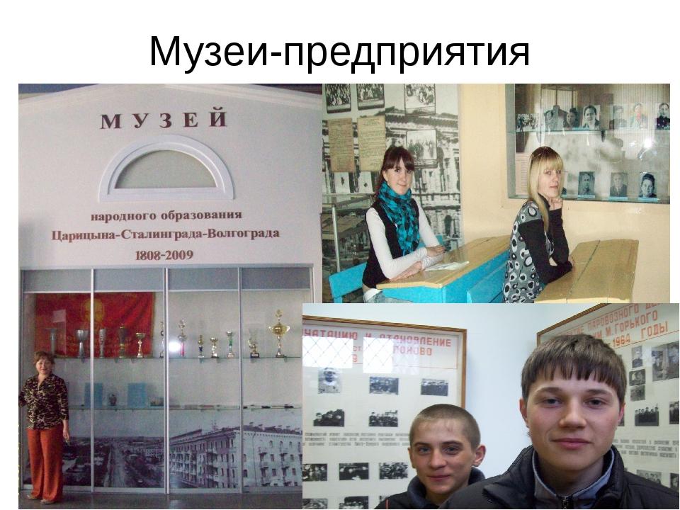 Музеи-предприятия