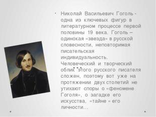 Николай Васильевич Гоголь - одна из ключевых фигур в литературном процессе п