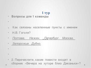 1 тур Вопросы для 1 команды Как связаны населенные пункты с именем Н.В. Гогол