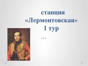 станция «Лермонтовская» 1 тур