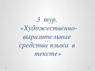 3 тур. «Художественно-выразительные средства языка в тексте»
