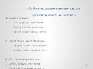 «Художественно-выразительные средства языка в тексте» Вопросы 1 команде 1. «