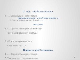3 тур. «Художественно-выразительные средства языка в тексте» Вопросы для 2 ко