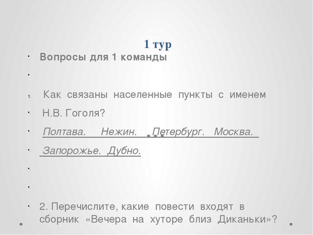 1 тур Вопросы для 1 команды Как связаны населенные пункты с именем Н.В. Гогол...