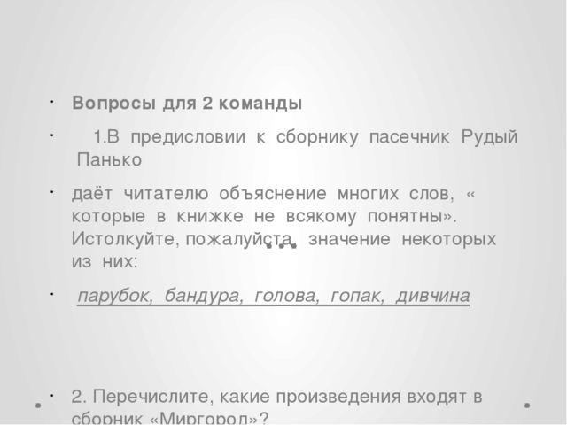 Вопросы для 2 команды 1.В предисловии к сборнику пасечник Рудый Панько даёт...