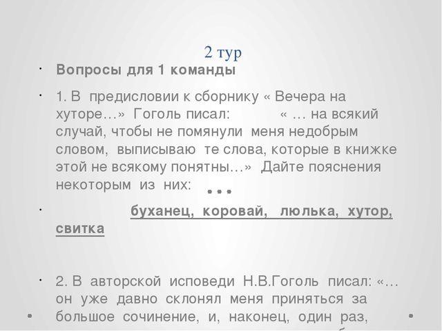 2 тур Вопросы для 1 команды 1. В предисловии к сборнику « Вечера на хуторе…»...