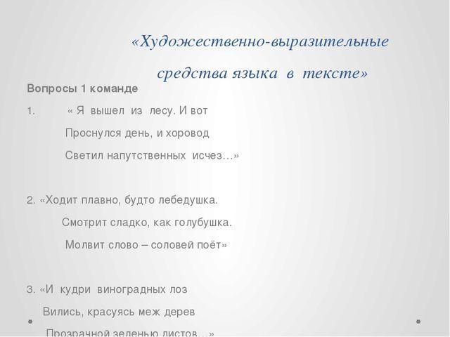 «Художественно-выразительные средства языка в тексте» Вопросы 1 команде 1. «...