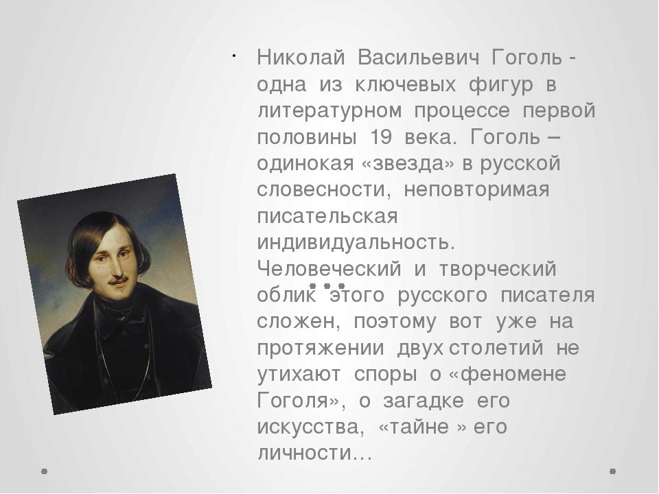 Николай Васильевич Гоголь - одна из ключевых фигур в литературном процессе п...