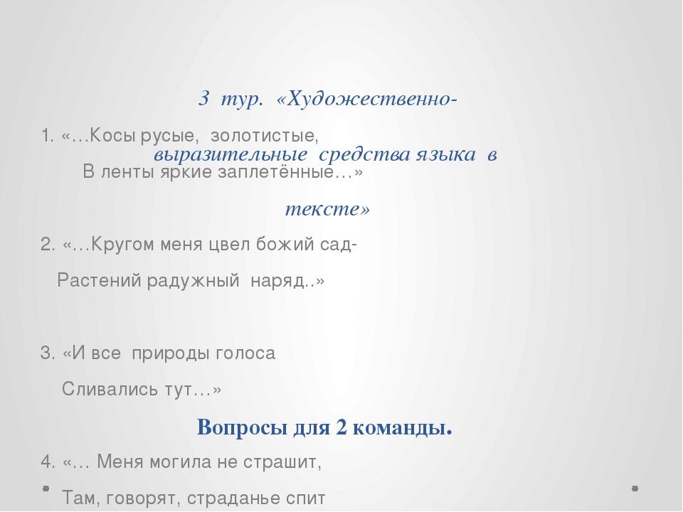 3 тур. «Художественно-выразительные средства языка в тексте» Вопросы для 2 ко...
