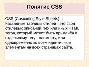 Понятие CSS CSS (Cascading Style Sheets) – Каскадные таблицы стилей - это сво