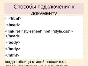 Способы подключения к документу        когда таблица стилей находится в отдел