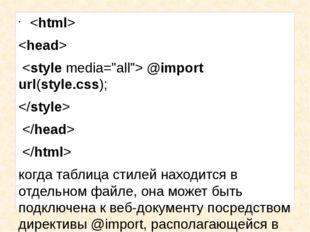 @import url(style.css);    когда таблица стилей находится в отдельном файл