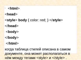body { color: red; }      когда таблица стилей описана в самом документе,