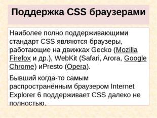 Поддержка CSS браузерами Наиболее полно поддерживающими стандарт CSS являются