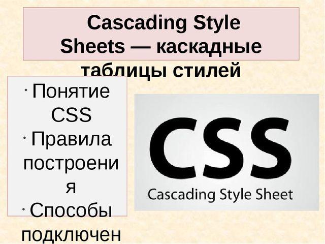 Cascading Style Sheets—каскадные таблицы стилей Понятие CSS Правила постро...
